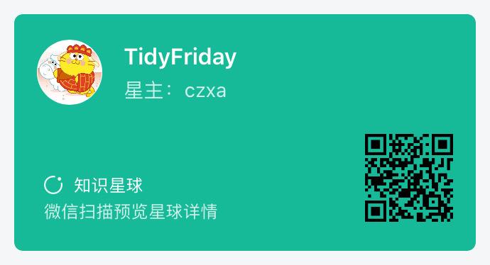 欢迎加入 TidyFriday�